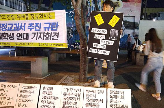 17일 제주시청 어울림마당에서 열린 '역사교과서 국정화 반대' 1인시위.<헤드라인제주>