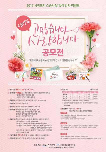 평생교육지원과_스승의-날-공모전-포스터.jpg