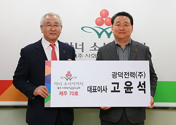 550_고윤석-광덕전력(주)-대표이사-아너-소사이어티-70호-가입식-2.jpg