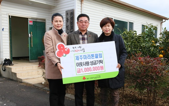 550_제주마라톤클럽 성금 기탁식.JPG