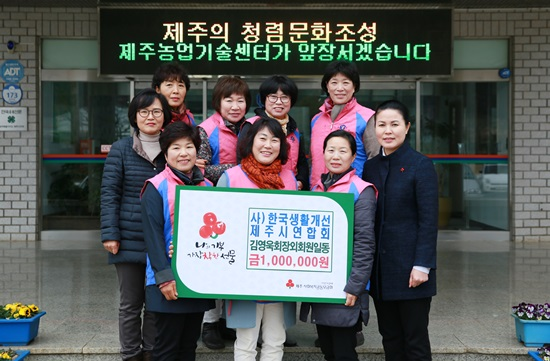 550_(사)한국생활개선제주시연합회 들불축제 향토음식점 수익금 기탁식.JPG