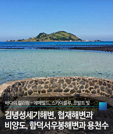 02_김녕-성세기-해변,-협재해.jpg