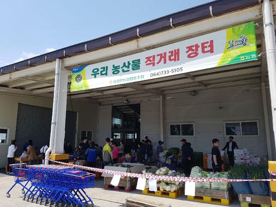 서귀포농협-농산물-직거래장.jpg