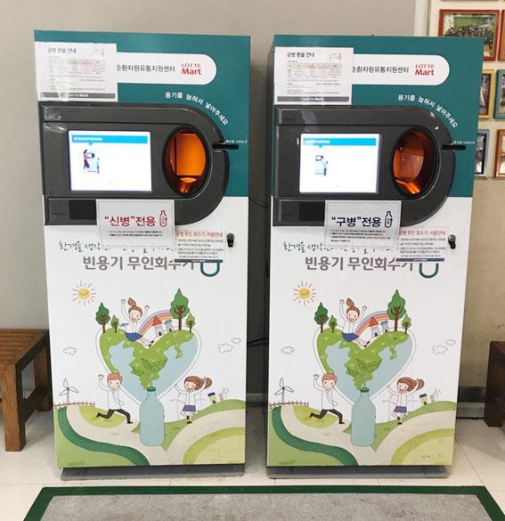 생활환경과_빈용기무인회수기.jpg