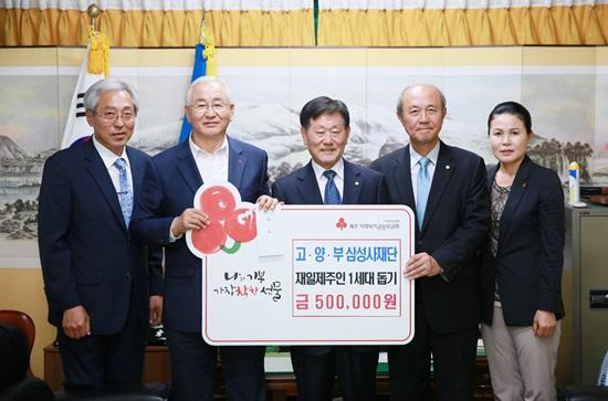 550_고양부 삼성사재단 성금 기탁식.JPG