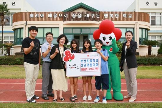 550_토산초등학교 전교어린이회 수익금 기탁식.JPG