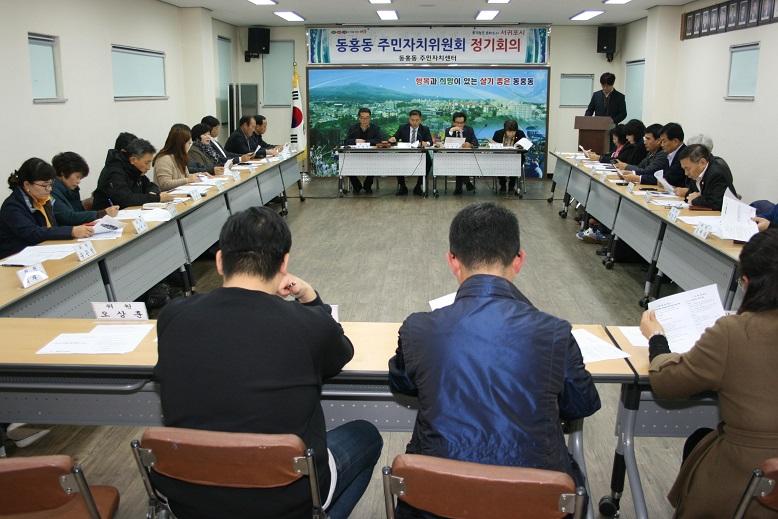 동홍동주민자치위원회 정기회의 개최-1.jpg