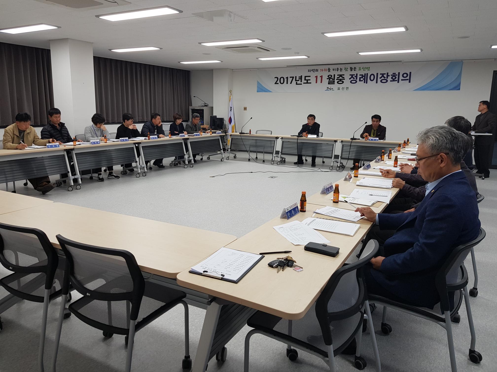 20171123_사진_표선면, 2017년 11월 정례이장회의 개최.jpg