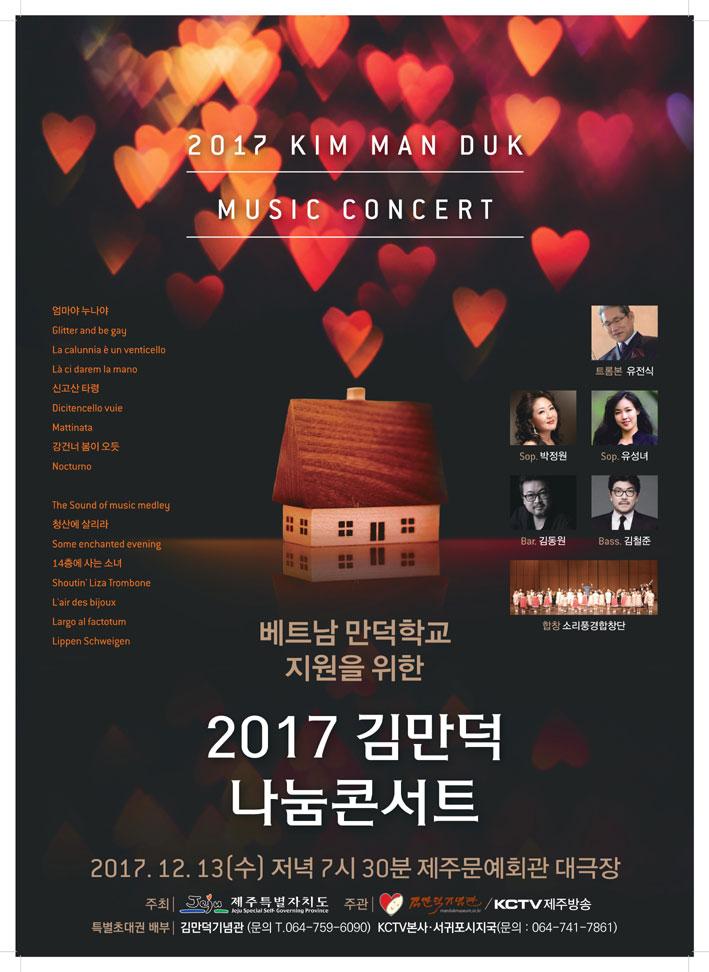 2017-김만덕-나눔콘서트-포스.jpg