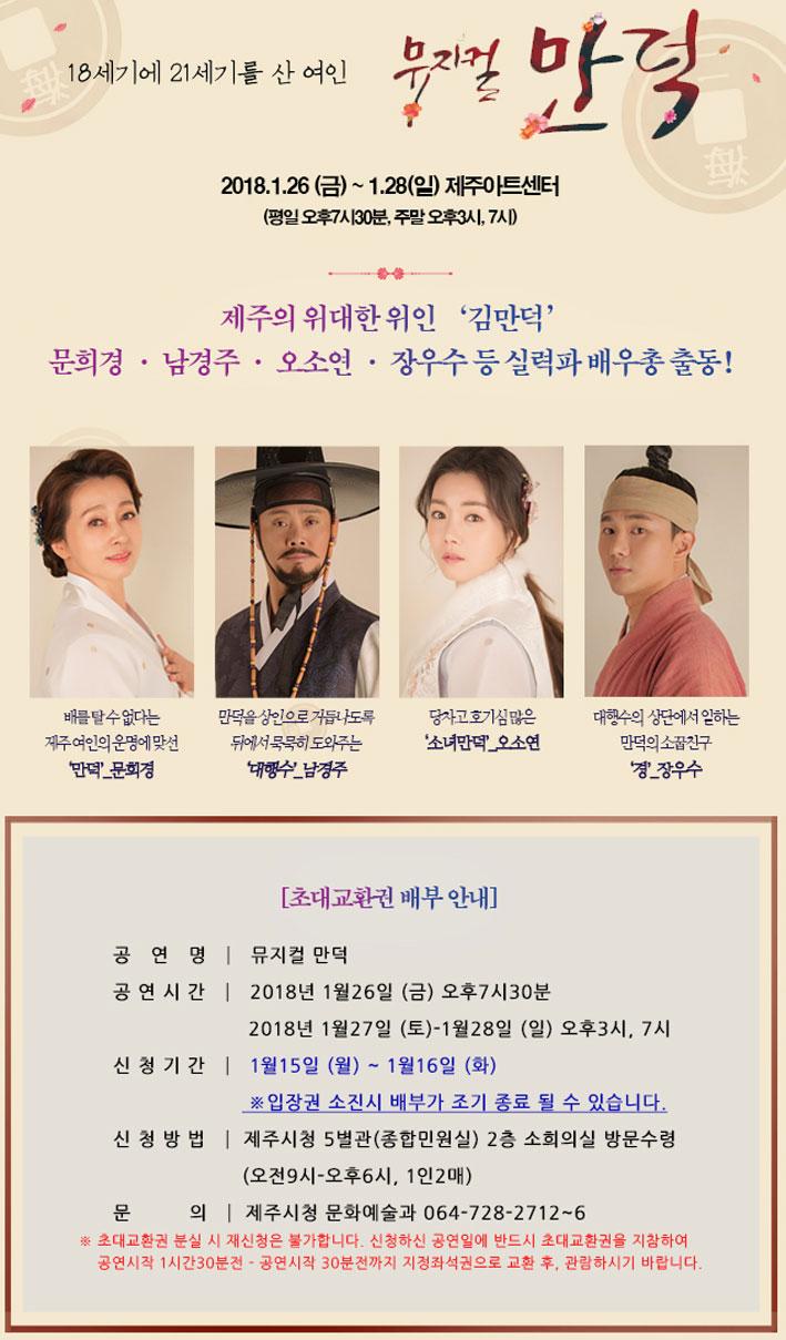 뮤지컬-만덕_초대교환권-배부.jpg
