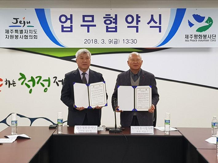 제주평화봉사단과-업무협약식.jpg