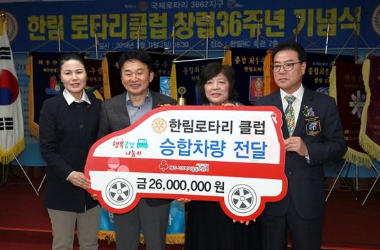 550_한림로타리클럽 승합차량 전달식.jpg