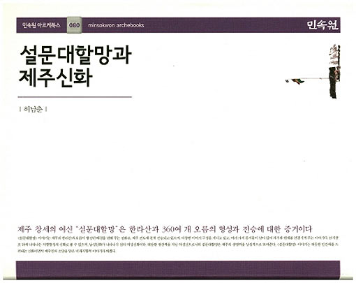 설문대할망과-제주신화-책표.jpg