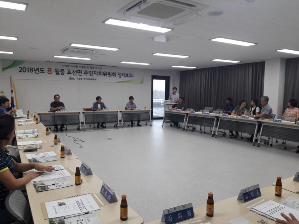 (사진) 표선면 주민자치위원회 8월중 정례회의.jpg
