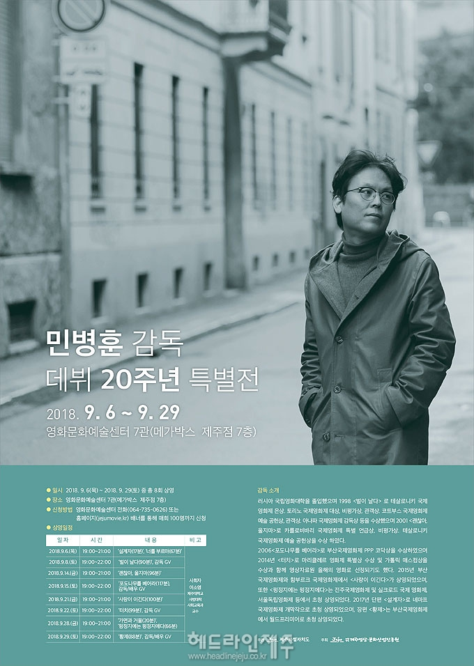 진흥원_민병훈감독특별전.jpg