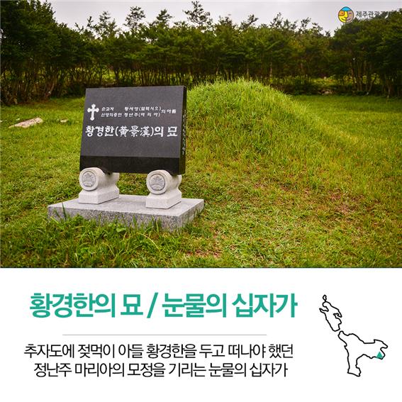 추자-황경.png