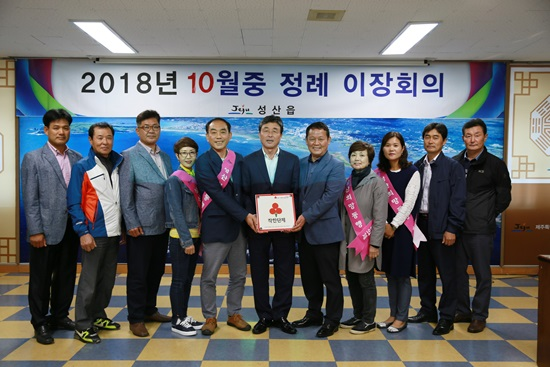 550_성산읍이장협의회 착한단체 가입식.JPG