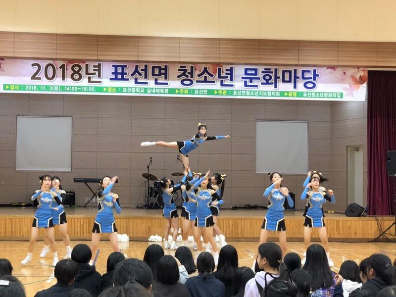 20181105표선면청소년지도협의회,표선면청소년문화마당개최(1).jpg