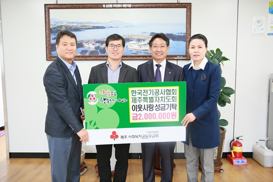 550_한국전기공사협회제주특별자치도회 성금 전달식.JPG