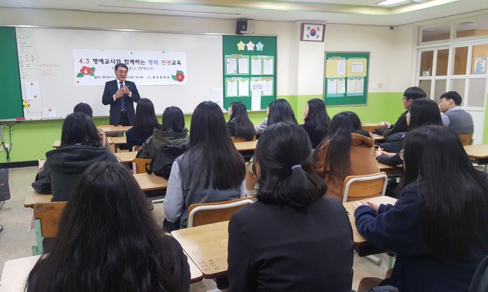 한라중 4.3평화인권교육1.jpg