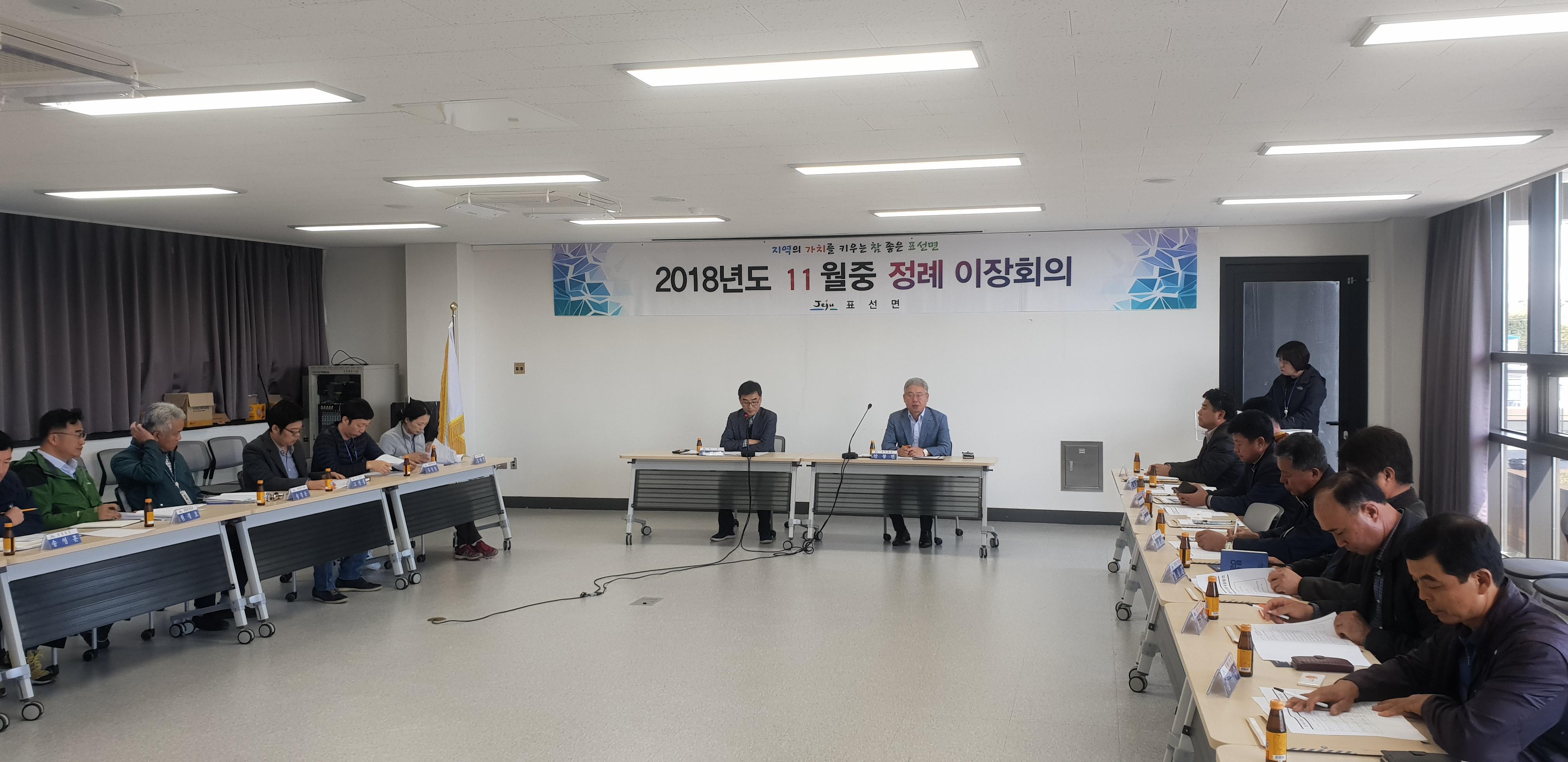 (사진)11월 정례이장회의 개최.jpg