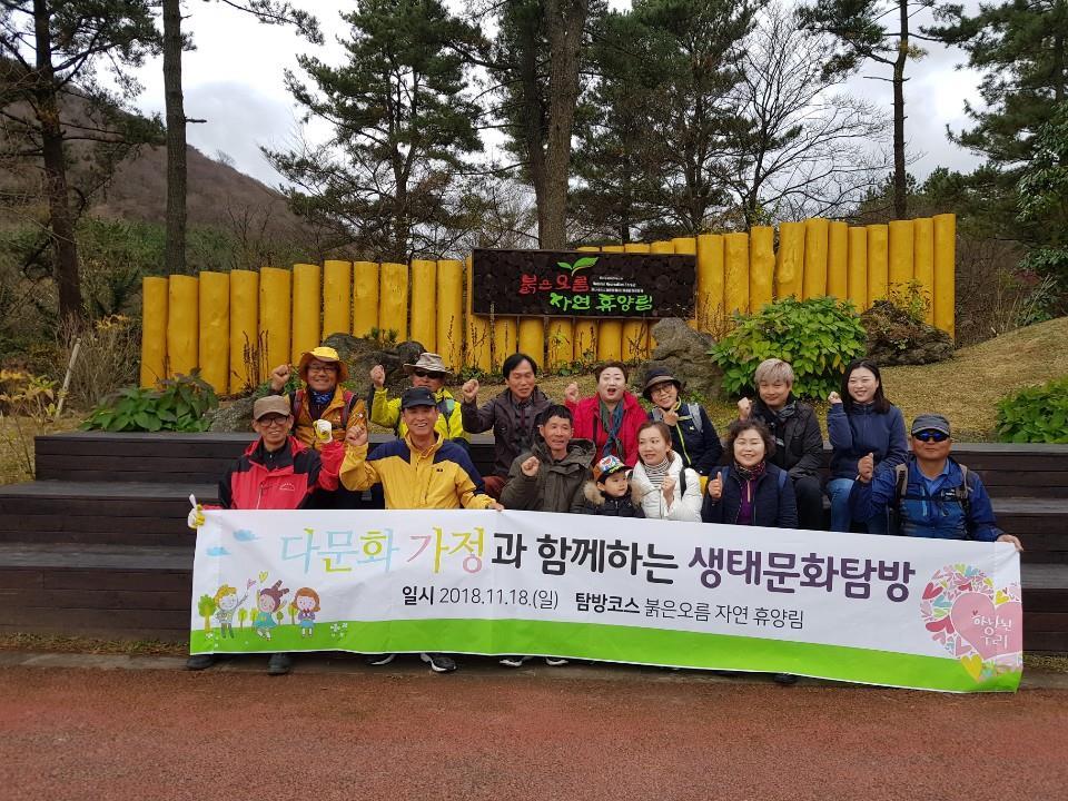 (사진)표선면주민자치위원회, 다문화가정과 함께하는 생태문화탐방 개최.jpg