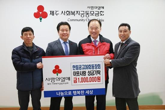 550_한림공고제39회동창회 성금 전달식.JPG