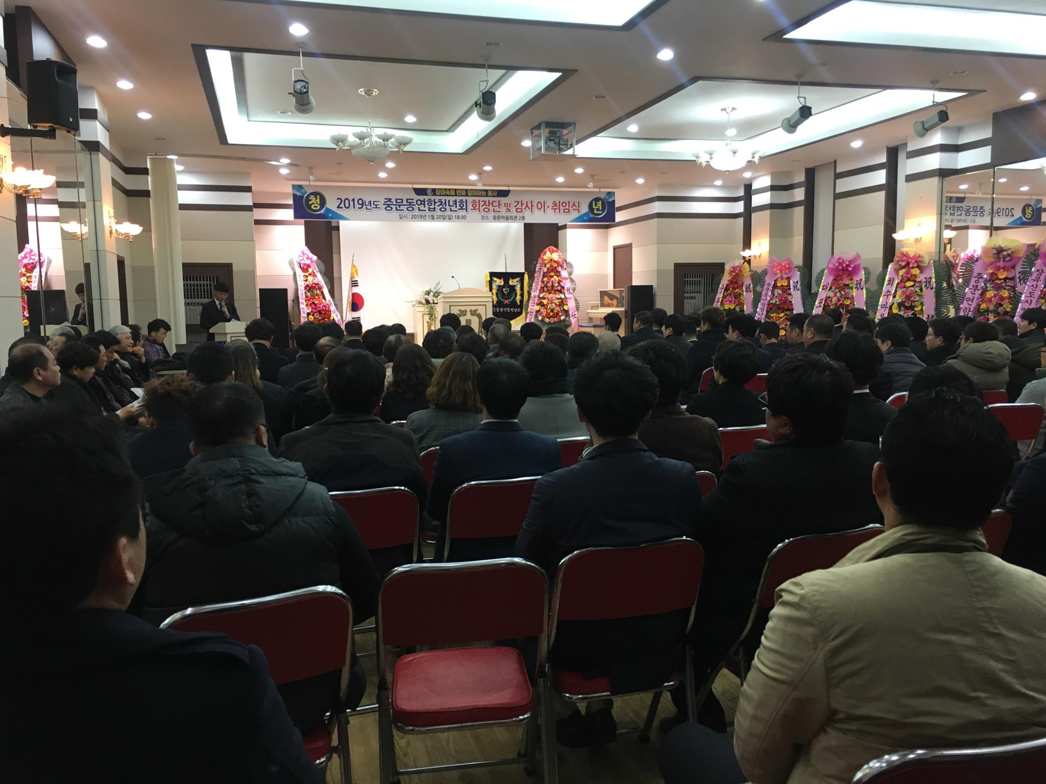 190122 중문동, 2019 연합청년회 신임 회장단 이·취임식 개최.jpg