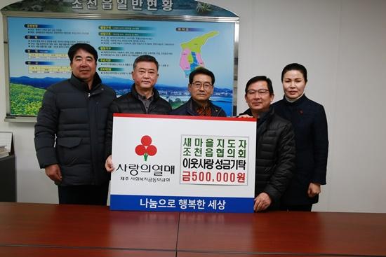550_새마을지도자조천읍협의회 성금 전달식.JPG