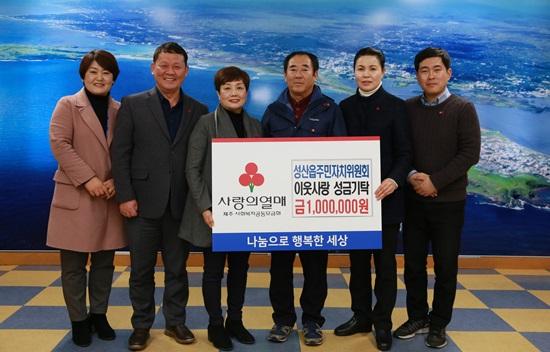 550_성산읍주민자치위원회 성금 전달식.JPG