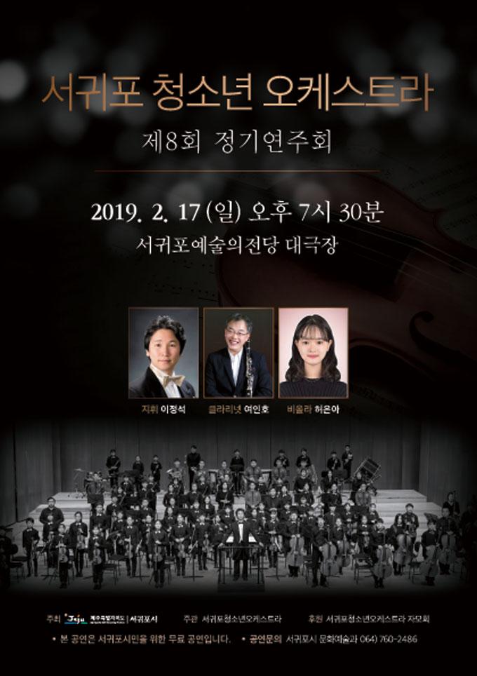 서귀포청소년오케스트라_전단.jpg