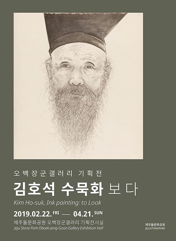 김호석-초대전_포스터.jpg