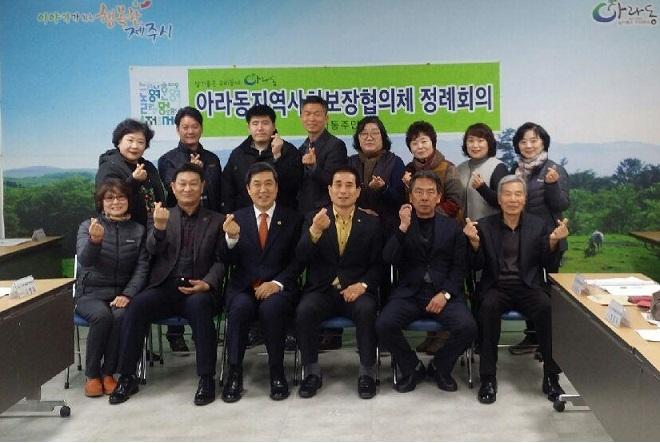 20190315 아라동지역사회보장협의체 정례회의 실시.jpg