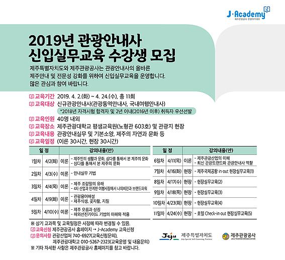 [붙임]-2019년-관광안내사-신.jpg
