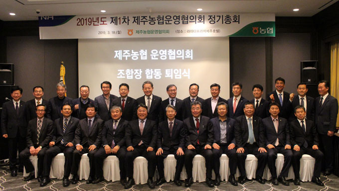 제주농협-조합장-합동퇴임식.jpg