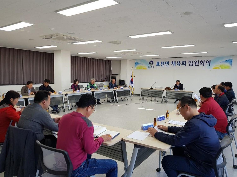 크기변환_190414_보도자료_표선면체육회, 임원회의 개최.jpg