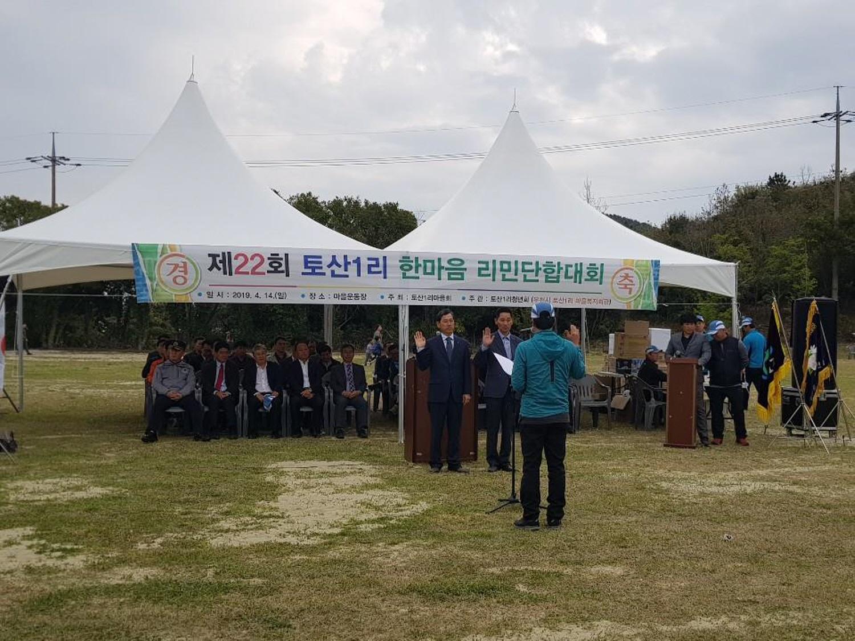 크기변환_190415_보도자료_표선면 토산1라, 마을체육대회개최.jpg