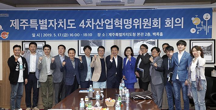 4차산업혁명위원회회의-(2).jpg