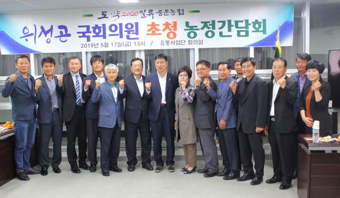 중문농협,-위성곤-국회의원.jpg
