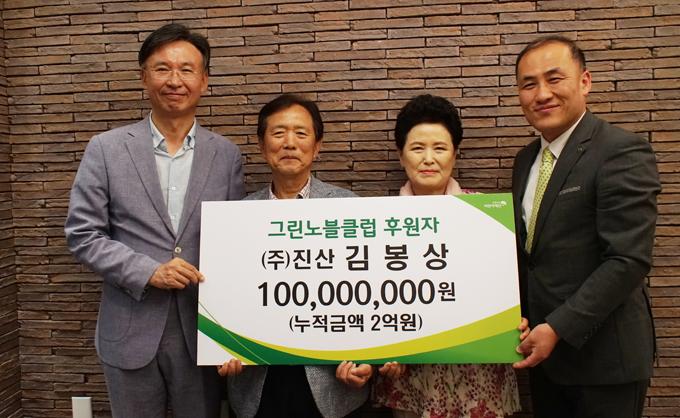 김봉상-대표-후원금-전달식.png