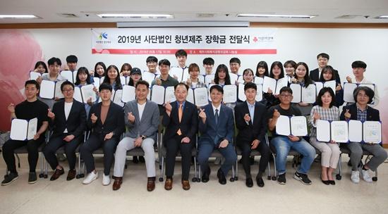 550_(사)청년제주 장학금 전달식.JPG