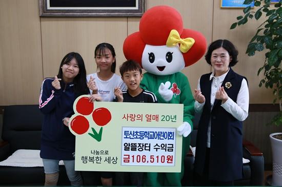 550_토산초등학교어린이회 알뜰장터 수익금 전달식.JPG