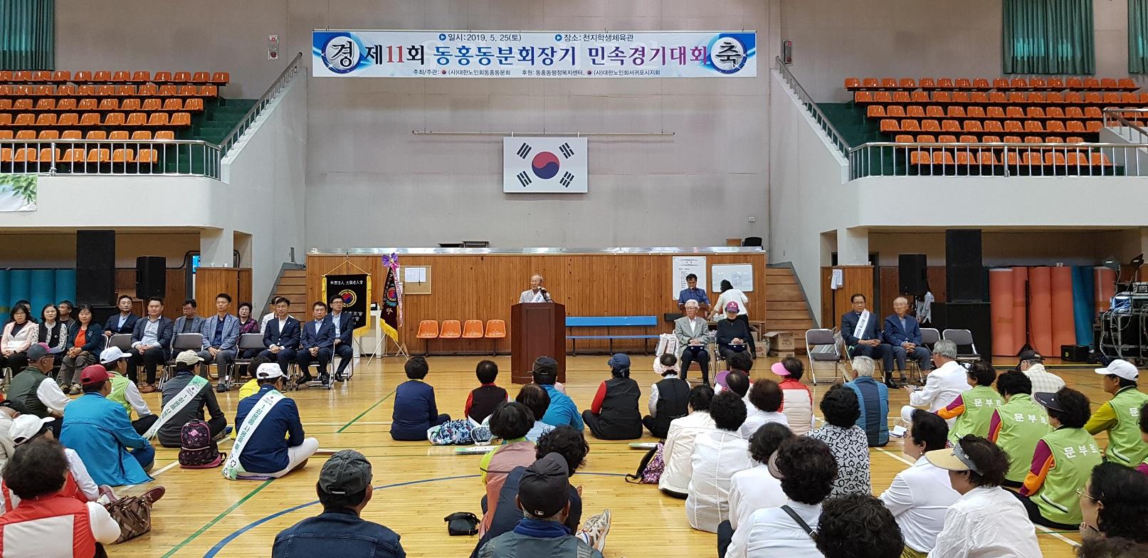 동홍동 노인회, 제11회 동홍동분회장기 민속경기대회 개최1.jpg
