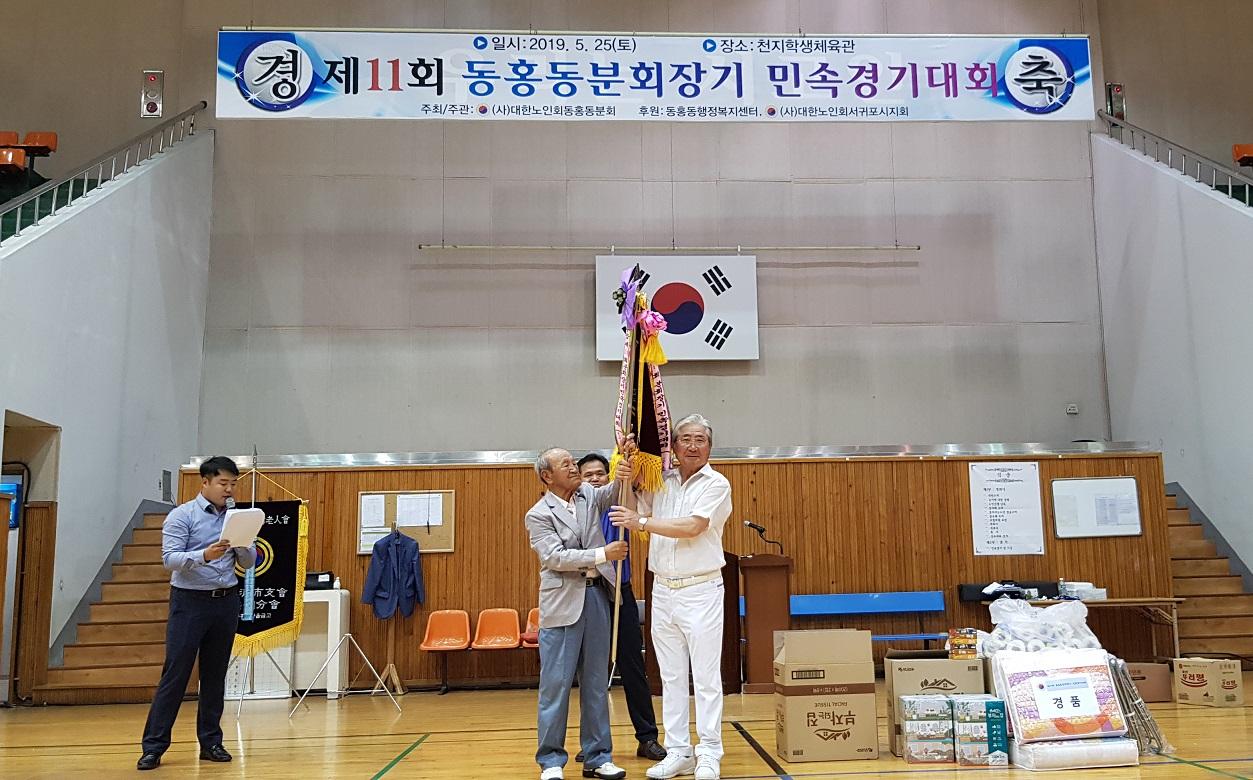 동홍동 노인회, 제11회 동홍동분회장기 민속경기대회 개최3.jpg