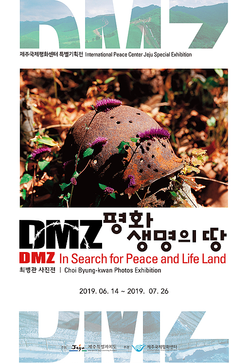 평화센터-포스터_jpg.jpg