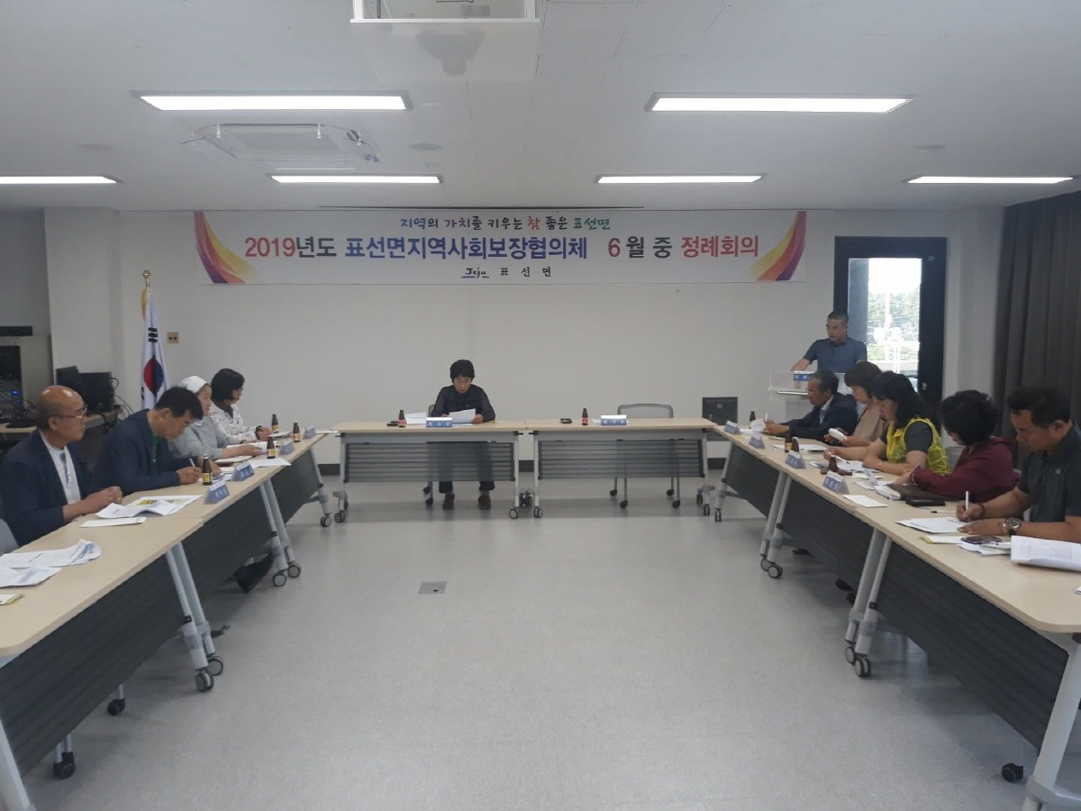 크기변환_190612_보도자료_표선면지역사회보장협의체 6월 정례회의 개최.jpeg