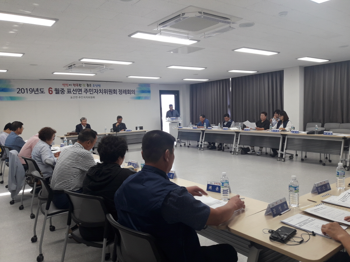 크기변환_20190625_보도자료_표선면 주민자치위원회, 6월 정례회의 개최.jpg