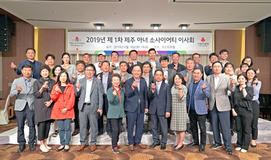 550_2019년 제1차 아너 소사이어티클럽 총회.JPG