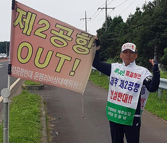 [사진2]제주도당-위원장-양윤.jpg