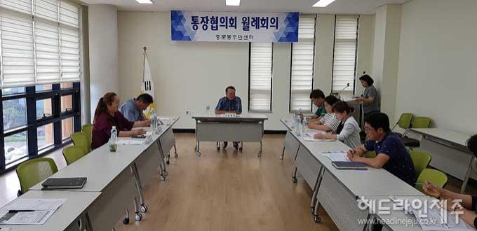 중문동주민센터.jpg